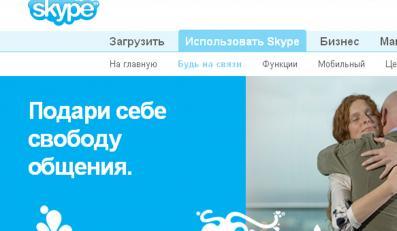 Czy Skype w Rosji zniknie, bo nie można podsłuchiwać rozmów?